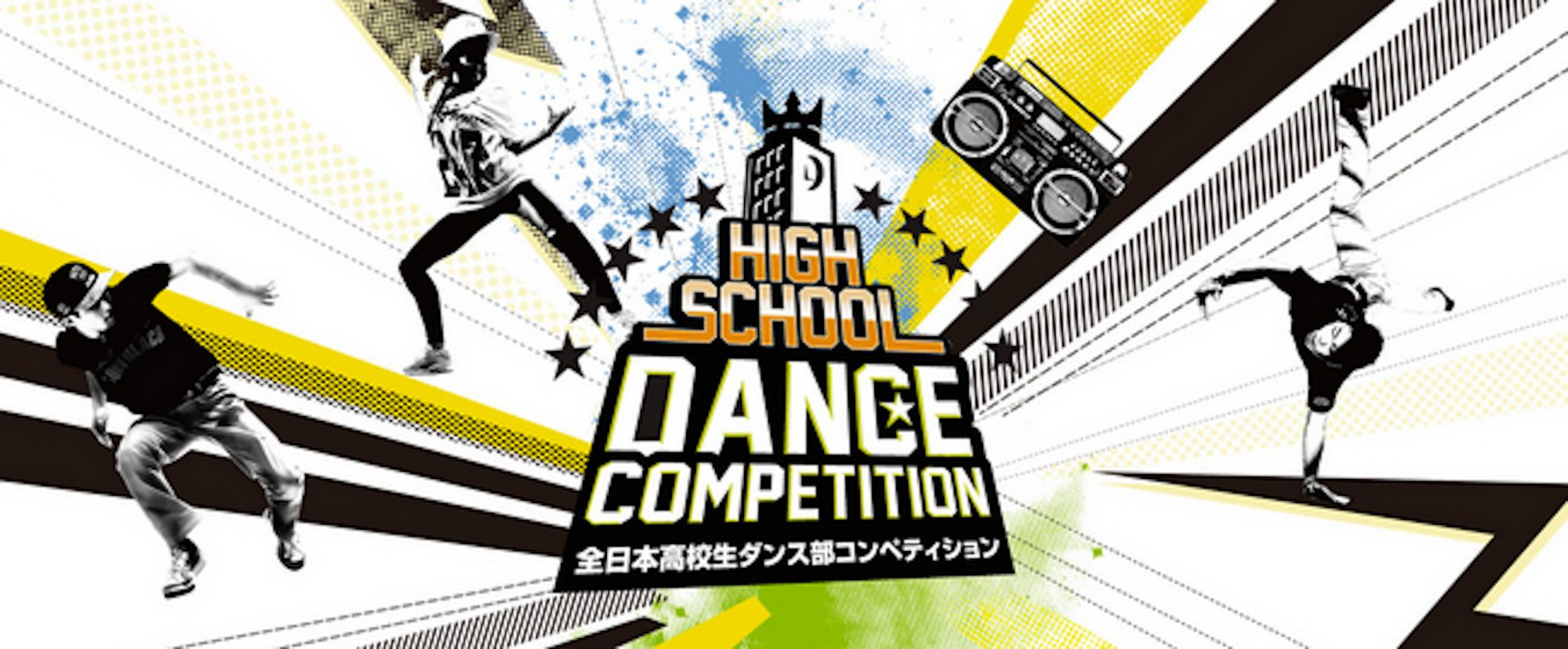 日本一の高校ダンス部が決まる!全日本高校生ダンス部コンペティション「HIGH SCHOOL DANCE COMPETITION」開催!