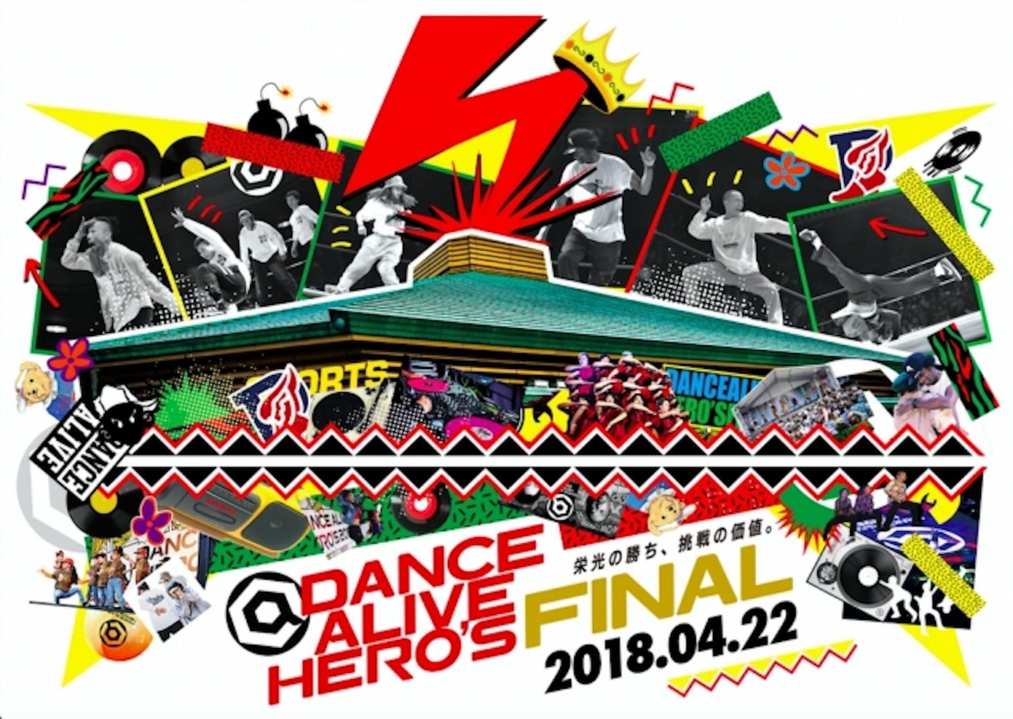 2018年4月22日 両国国技館で開催!世界最大級のストリートダンスイベント『DANCE ALIVE HERO'S FINAL 2018』