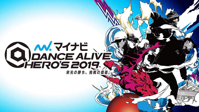 平成最後の春にストリートダンス界の最強ヒーローが決まる!世界最大級のストリートダンスイベント『マイナビDANCE ALIVE HERO'S 2019 FINAL』情報公開