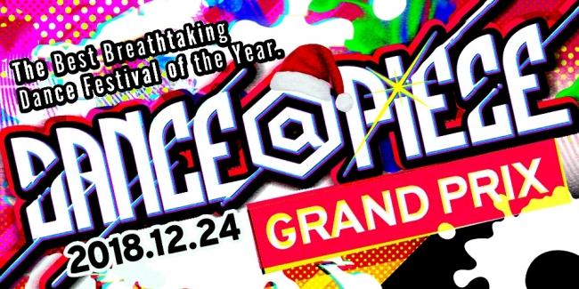 DANCE@PIECE 2018 GRAND PRIX 今年のコンセプトはX'masパーティー!
