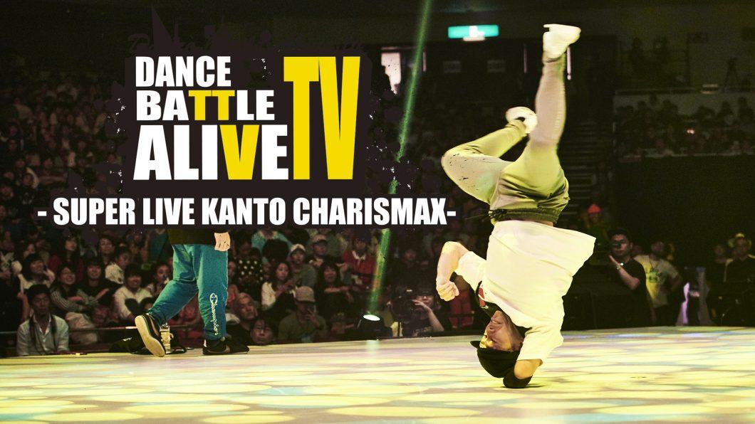 世界最大級のストリートダンスバトル「マイナビDANCE ALIVE HERO'S 2019」が「ひかりTVチャンネル+」「ひかりTV」・「ひかりTV for docomo」で独占生配信決定!