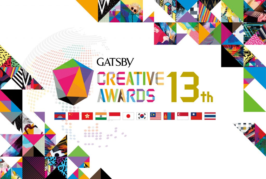 アジアのトップクリエイターをめざせ!学生対象クリエイティブフェス「GATSBY CREATIVE AWARDS 13th」開催