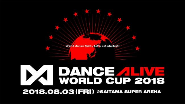 国内初開催!優勝賞金1000万!世界一を決める「DANCE ALIVE WORLD CUP 2018」が8月3日さいたまスーパーアリーナで開催!