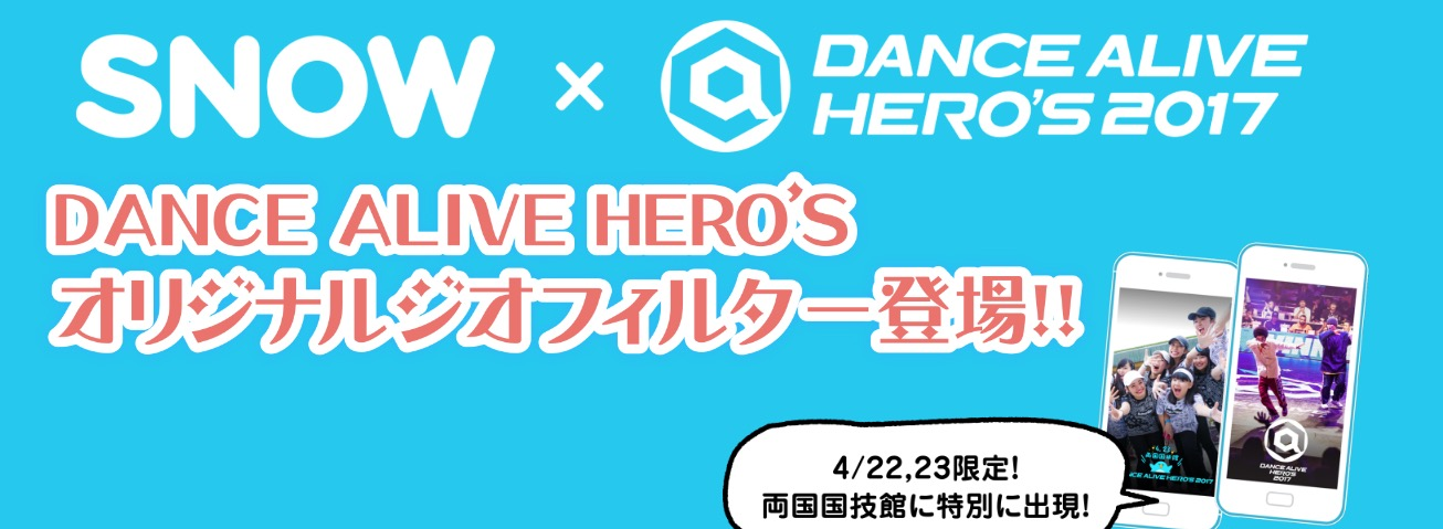 SNOW×DANCE ALIVE HERO'S「10秒ダンス動画選手権」開催!オリジナルコラボジオフィルターも登場!
