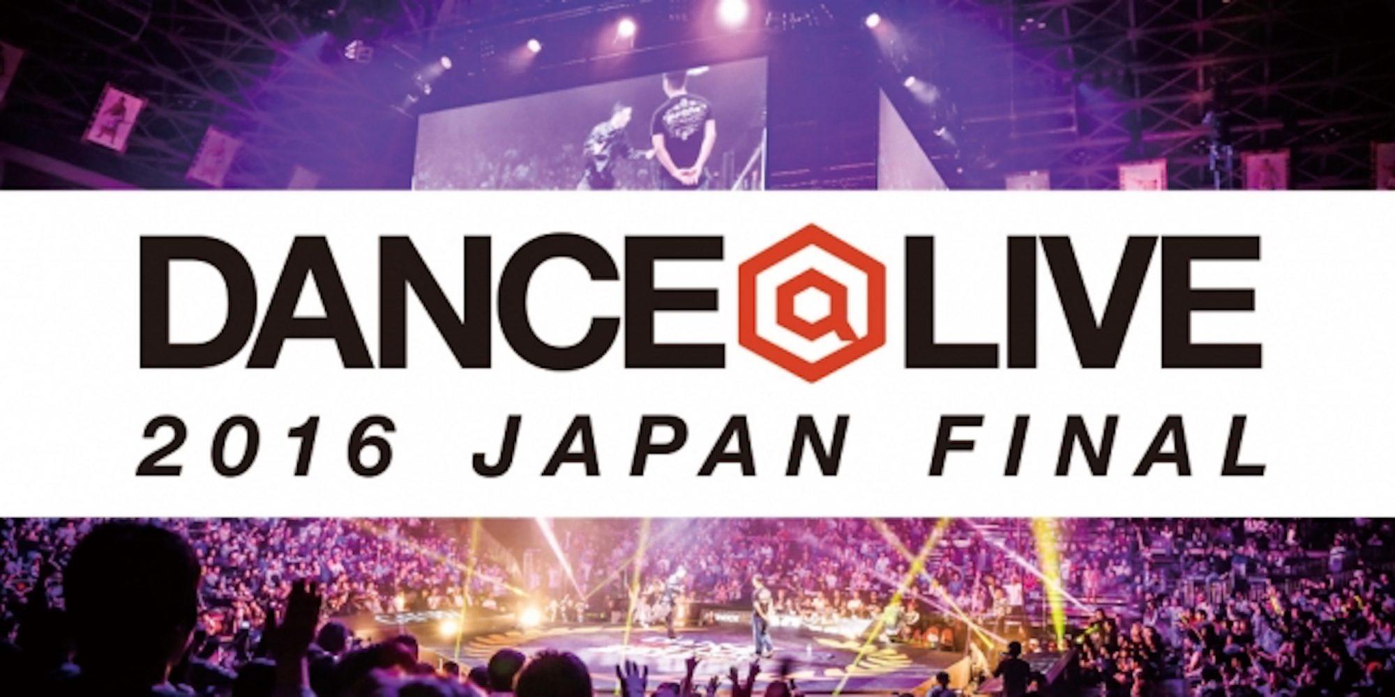 日本最大規模のストリートダンスバトルトーナメント「DANCE@LIVE」開催!升席S・Aが即完の人気大会!日本7地区代表が両国国技館で日本一を争う!