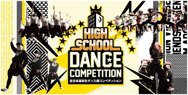 日本一の高校ダンス部が決まる「HIGH SCHOOL DANCE COMPETITION 2017」開催決定!