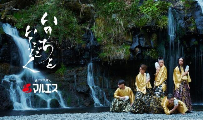 日本の魅力ある景色を背景にアジアトップダンサーの2組が、おつまみ・珍味メーカー「マルエス」と奇跡のコラボを実現!