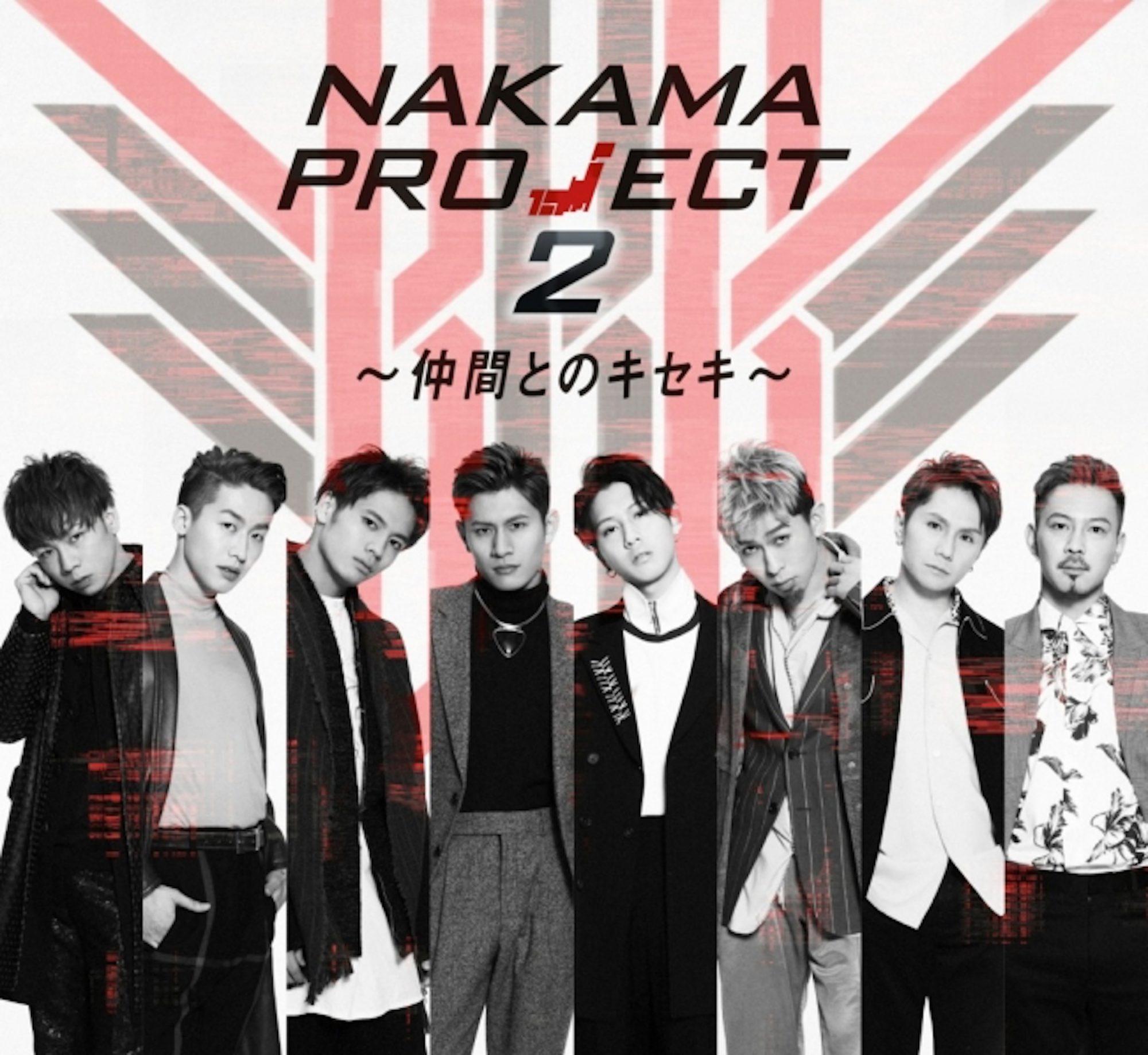 """GReeeeN大ヒット曲「キセキ」をカバー!新曲引っさげ""""NAKAMA PROJECT2″4/9スタート!"""