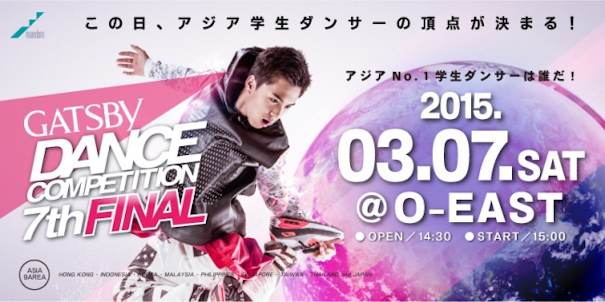 髪型が勝負の決め手?アジアで1番オシャレな学生ダンサーが決まる!「GATSBY DANCE COMPETITION 7th」ASIA GRAND FINAL開催!