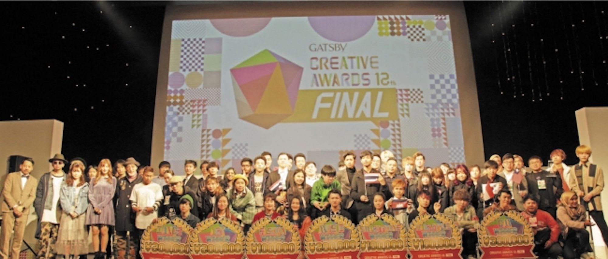 テリー伊藤さんら審査員と観客の投票により、全7部門のアジアNo.1学生クリエイター決定!「12th GATSBY CREATIVE AWARDS」