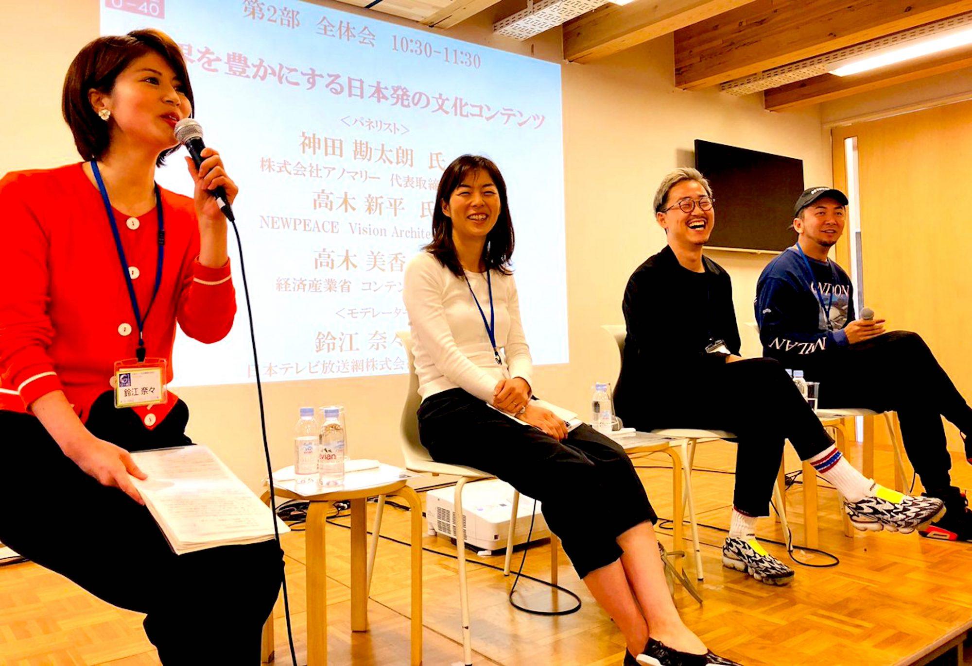 第7回G1新世代リーダー・サミット 第2部全体会「世界を豊かにする日本発の文化コンテンツ」に、弊社代表カリスマカンタロー が登壇!