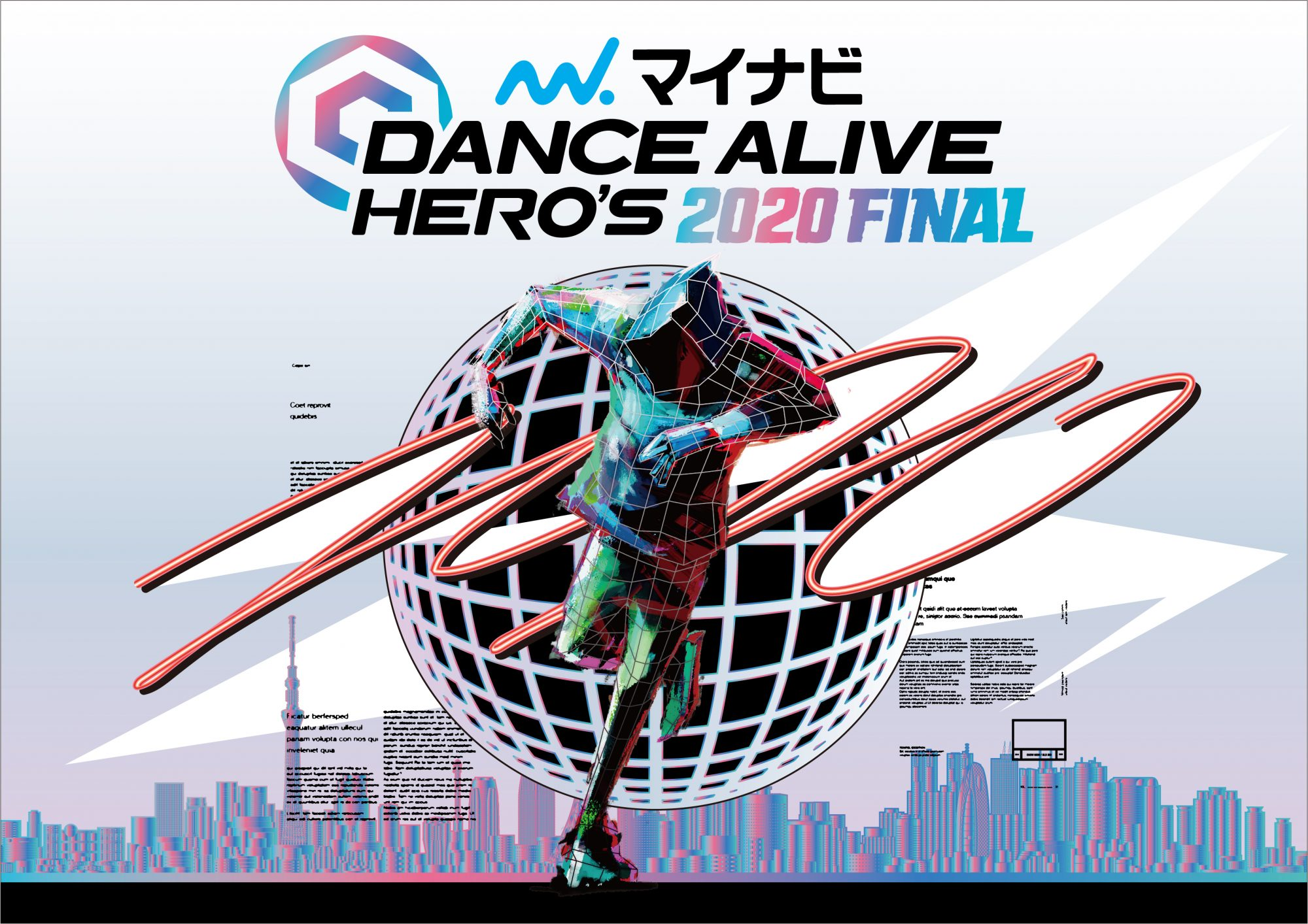 令和初のストリートダンス界 最強ヒーローの称号は誰の手に!?世界最大級ストリートダンスイベント『マイナビDANCE ALIVE HERO'S 2020 FINAL』情報公開