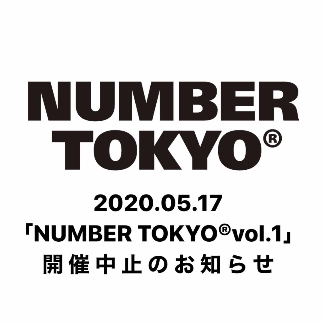 2020.05.17「NUMBER TOKYO®︎vol.1」開催中止のお知らせ