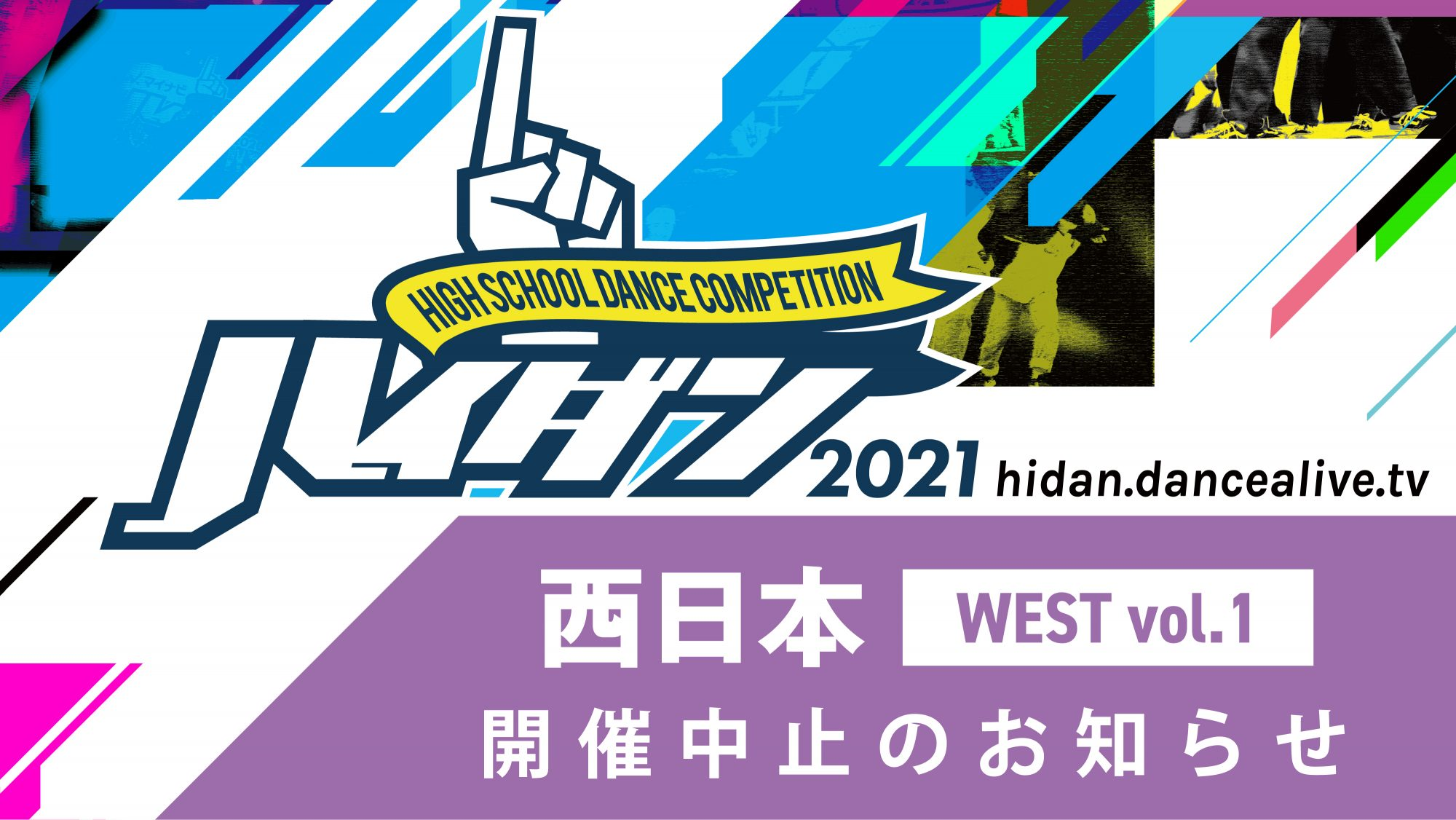 2020.06.14「HIGH SCHOOL DANCE COMPETITION 2021 WEST vol.1」開催中止のお知らせ