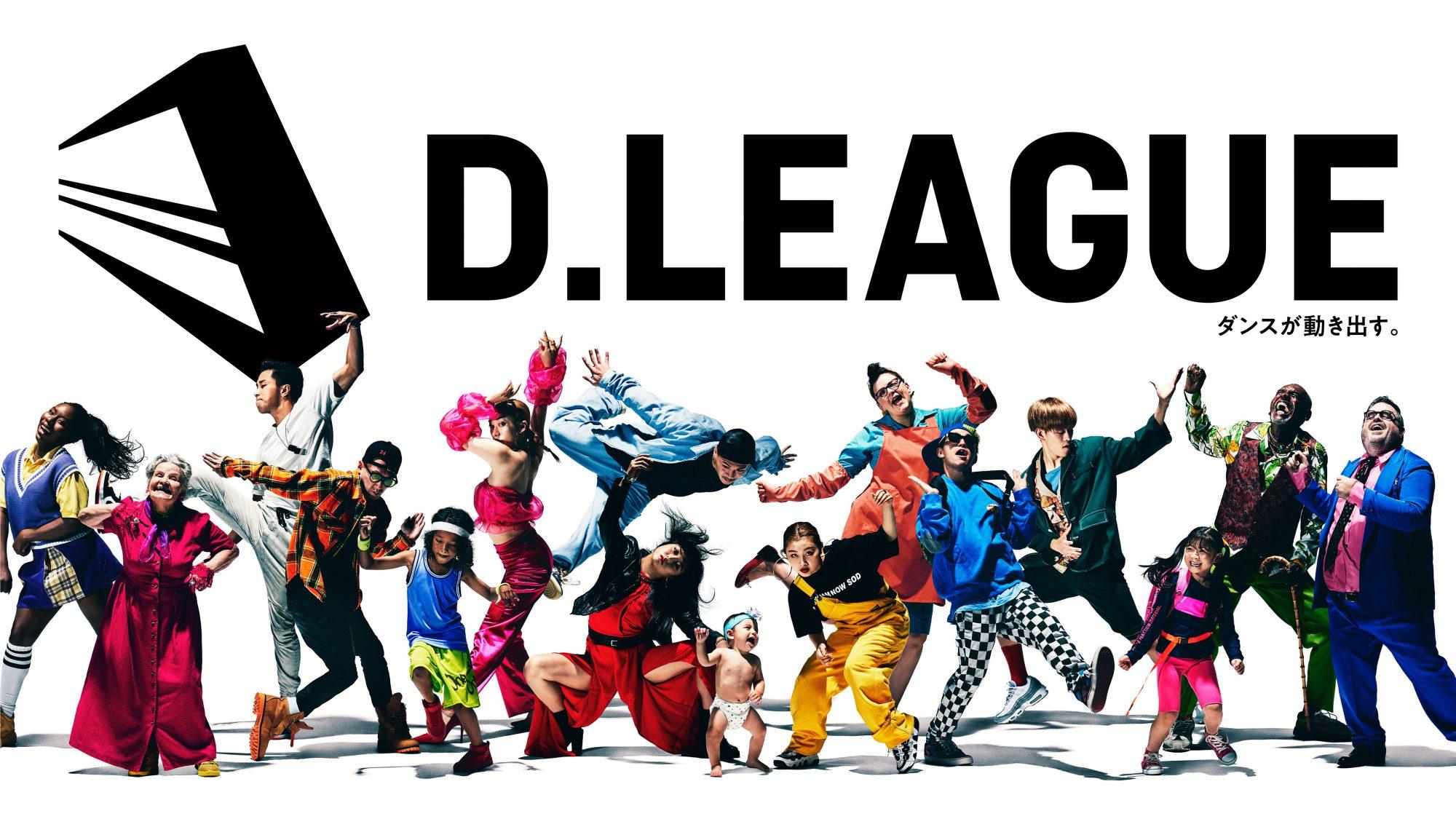 日本発のプロダンスリーグ「D.LEAGUE」発足!株式会社アノマリーが合弁会社を設立