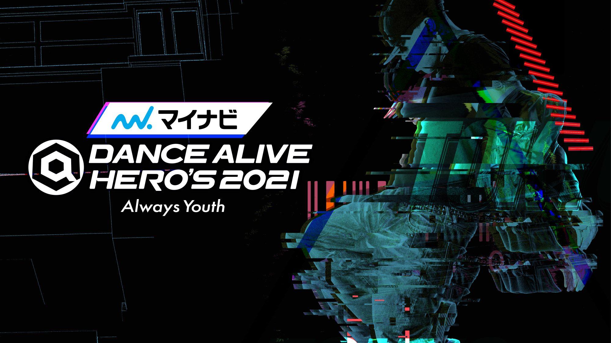 マイナビDANCE ALIVE HERO'S 2021シーズン、スタート