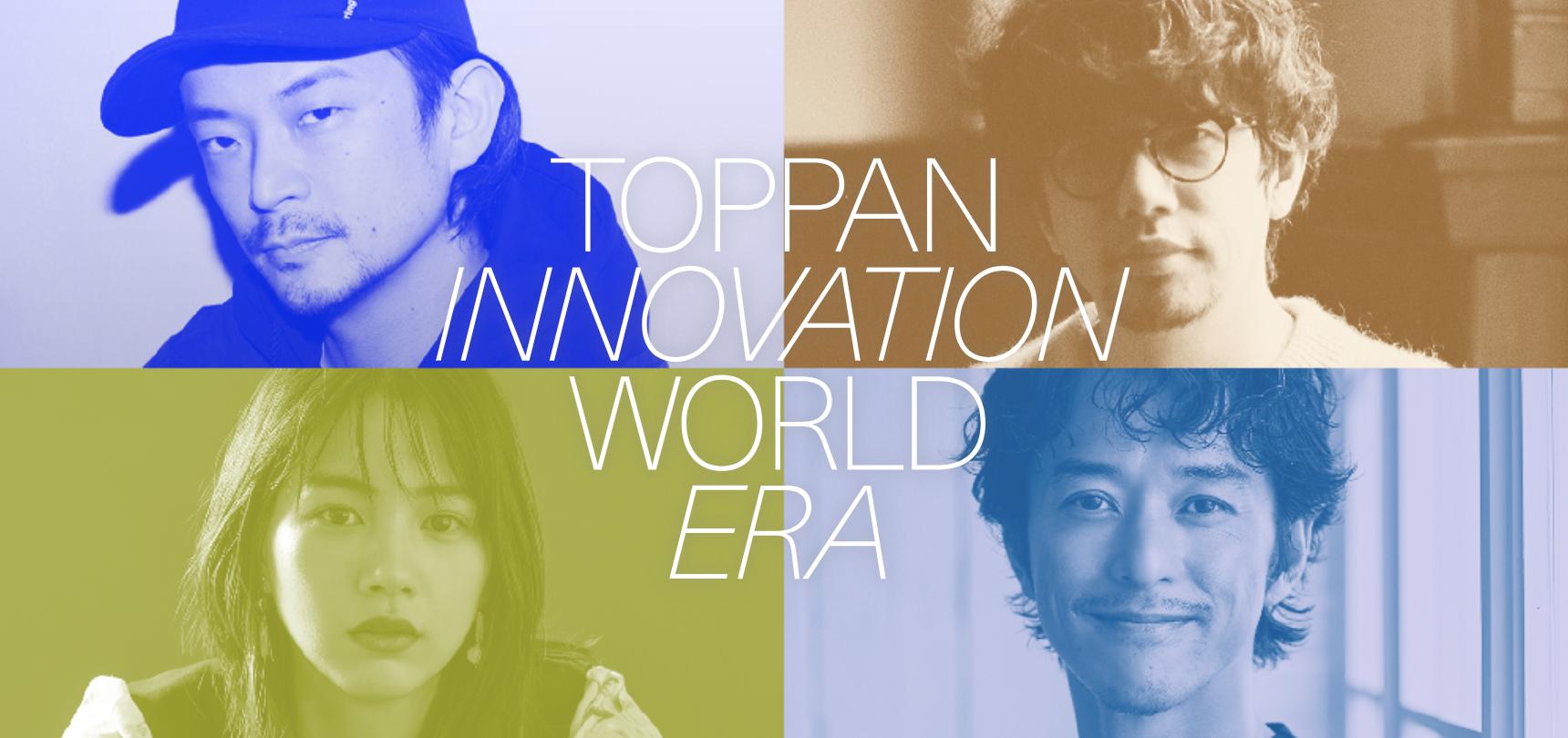 J-WAVE 「TOPPAN INNOVATION WORLD ERA」に弊社代表が出演