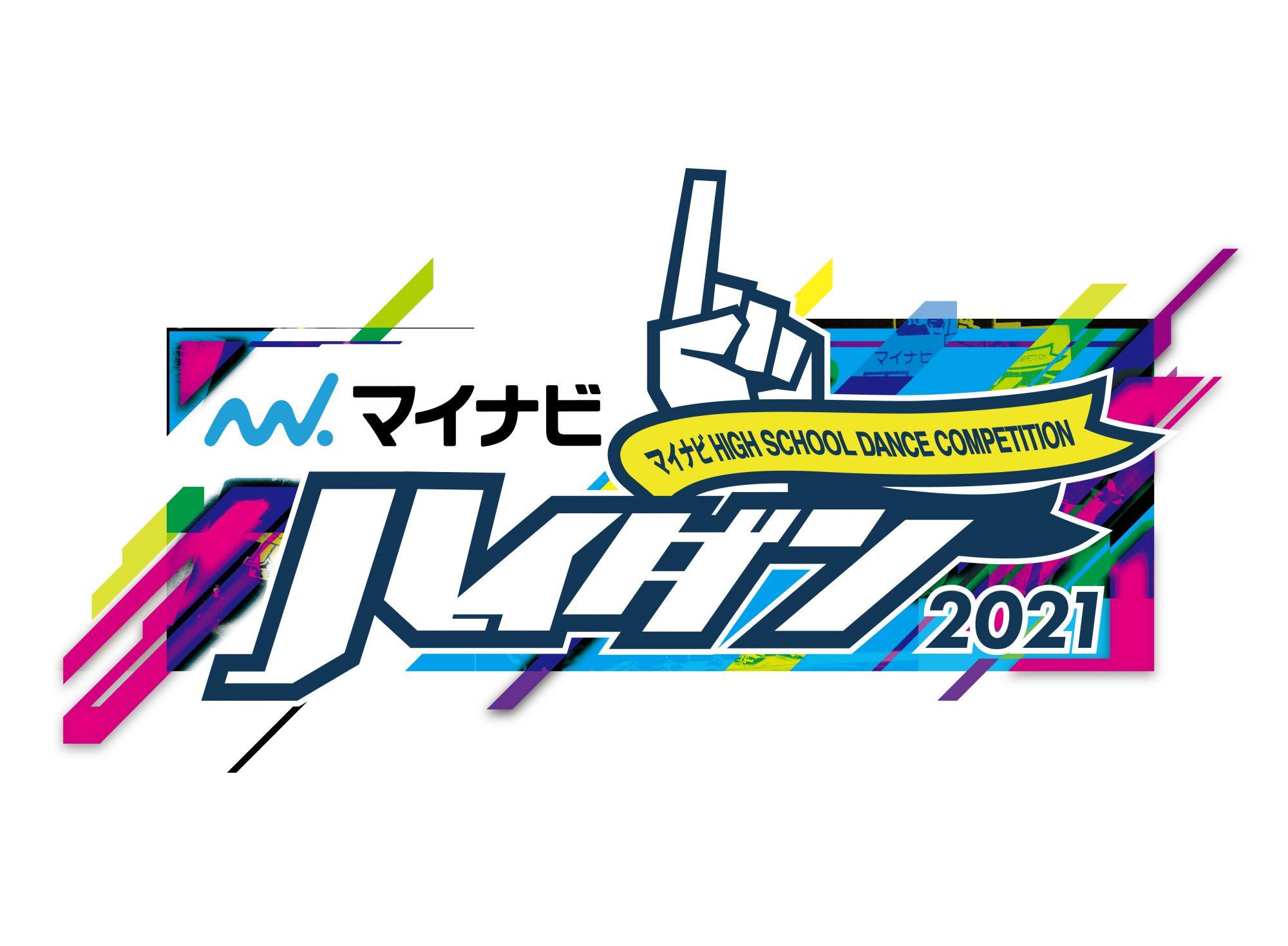 「マイナビHIGH SCHOOL DANCE COMPETITION 2021」予選終了のお知らせ