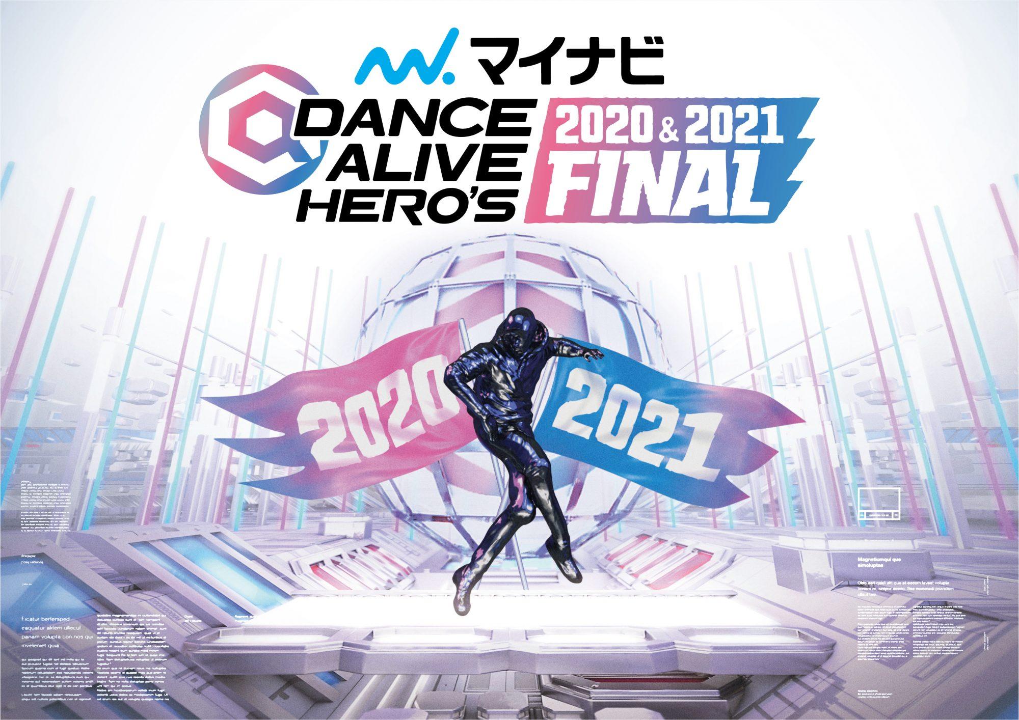 「マイナビDANCE ALIVE HERO'S 2020&2021 FINAL」開催決定のお知らせ
