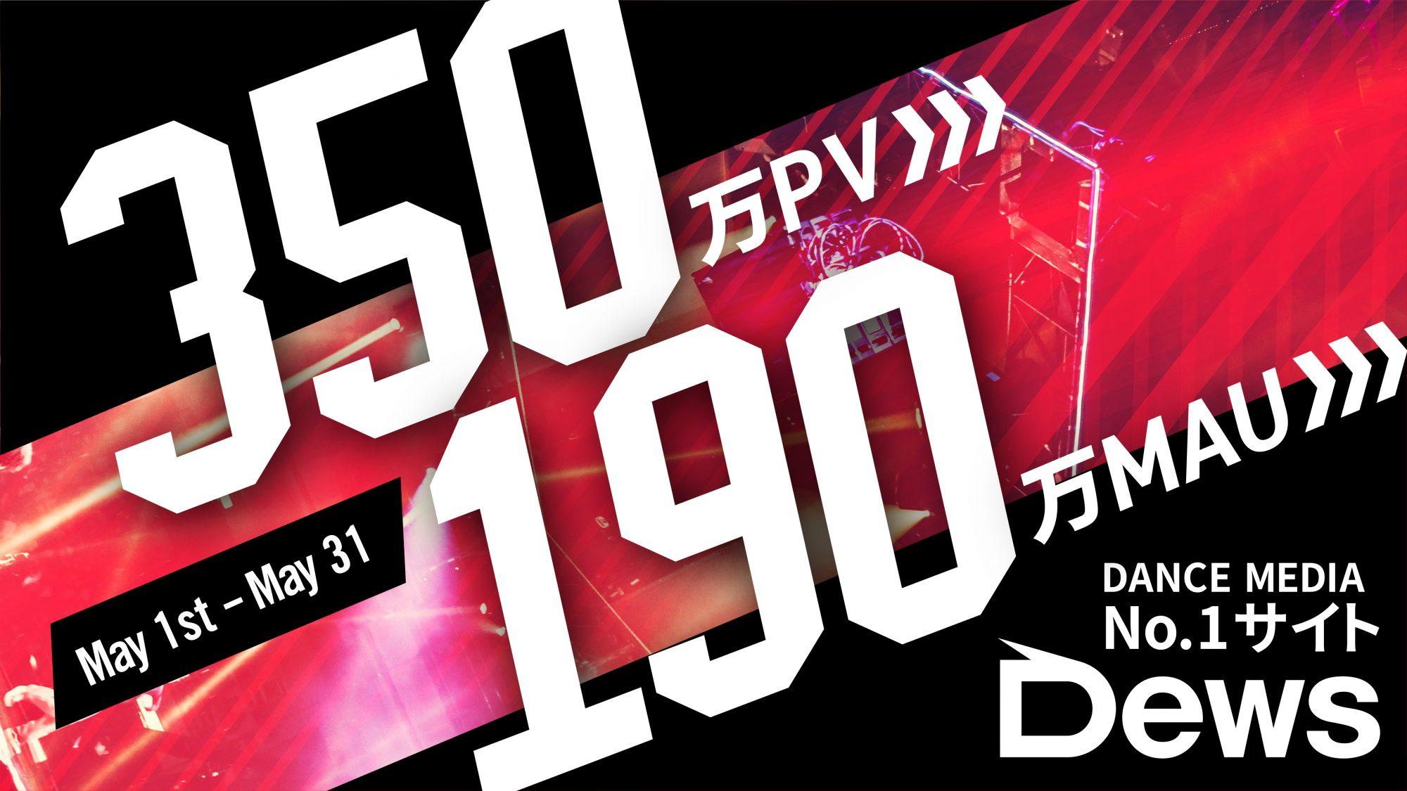 【Dews】過去最高の350万PVを記録!