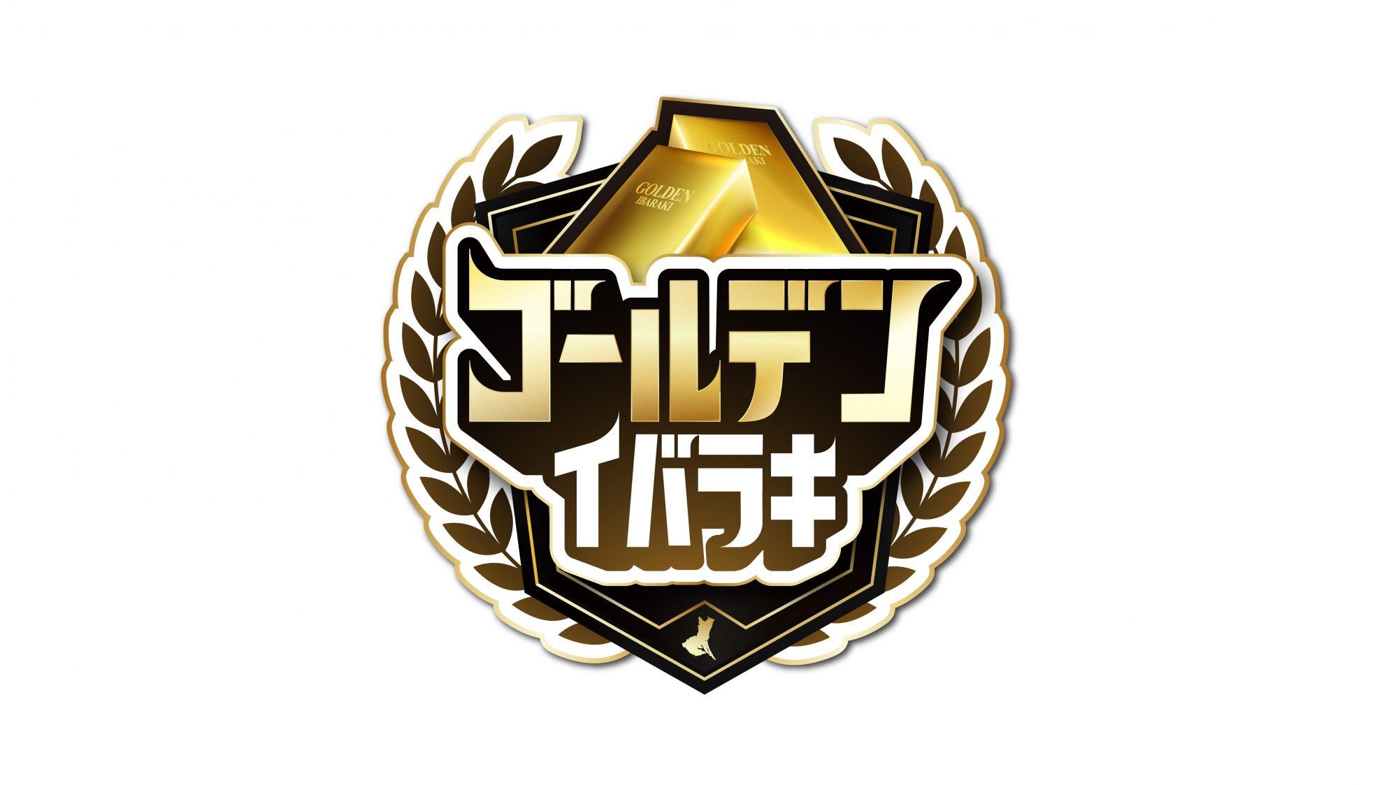 ラジオ番組「ゴールデンイバラキ」が4月10日より放送開始